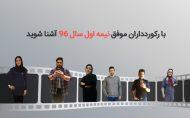 با رکوردداران موفق نیمه اول سال 96 آشنا شوید رژیم لاغری دکتر کرمانی