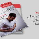 سی اُمین شماره مجله سلامت و تغذیه دکتر کرمانی منتشر شد