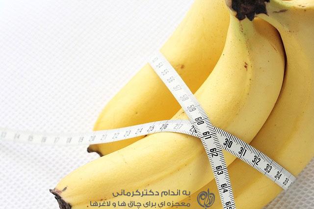 اگر بخواهیم وزن کم کنیم نباید موز بخوریم؟ رژیم لاغری