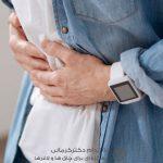 درمان های گیاهی برای مشکل یبوست رژیم لاغری