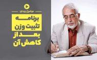برنامه تثبیت وزن دکتر کرمانی