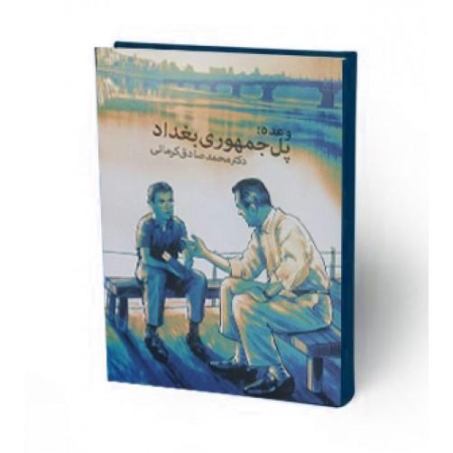 کتاب وعده: پل جمهوری بغداد