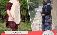 با رژیم غذایی دکتر کرمانی 27 کیلو کاهش وزن داشتم