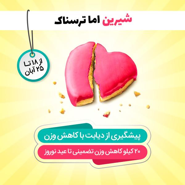 پیشگیری از دیابت با رژیم لاغری دکتر کرمانی