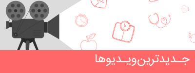 ویدئوهای دکتر کرمانی