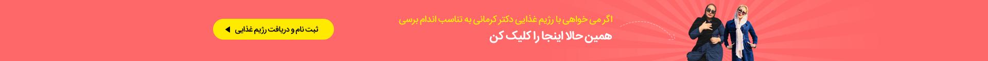 رژیم لاغری دکتر کرمانی