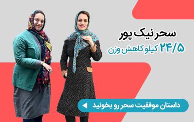 رکورددار رژیم لاغری دکتر کرمانی