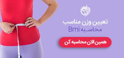 محاسبه BMI شاخص توده بدنی
