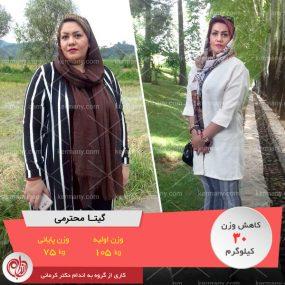 گیتا محرمی - رکورددار رژیم آنلاین دکتر کرمانی