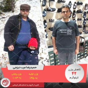 رکورددار کاهش وزن - حمیدرضا عرب دیزجی