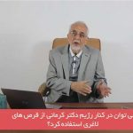 قرص های لاغری از زبان دکتر کرمانی