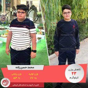 محمد حسن زاده - رکورددار کاهش وزن