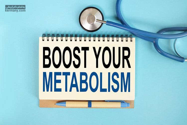 راهکارهای مختلفی برای افزایش سوخت و ساز بدن وجود دارد. می توانید با ورزش یا مصرف غذاهای مناسب، متابولیسم بدن خود را افزایش دهید تا راحتتر لاغر شوید.
