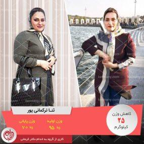 ثنا ترکمانی پور - رکورردار کاهش وزن دکتر کرمانی