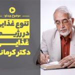 تنوع غذایی در رژیم دکتر کرمانی