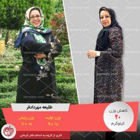 طلیعه مهردادفر - رکورددار کاهش وزن دکتر کرمانی