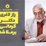 راز لاغری دکتر کرمانی