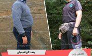 رضا ابراهیمیان - رکورددار کاهش وزن دکتر کرمانی