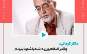 چقدر اضافه وزن داشته باشم تا بتونم رژیم دکتر کرمانی رو بگیرم