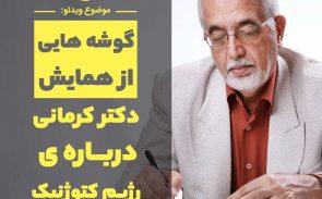 همایش دکتر کرمانی درباره رژیم کتوژنیک