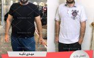 مهدی تکیه - قهرمان کاهش وزن رژیم دکتر کرمانی