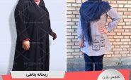 ریحانه پناهی قهرمان کاهش وزن رژیم آنلاین دکتر کرمانی
