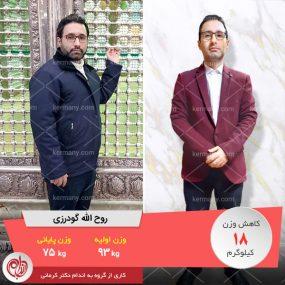 روح الله گودرزی - قهرمان کاهش وزن رژیم دکتر کرمانی