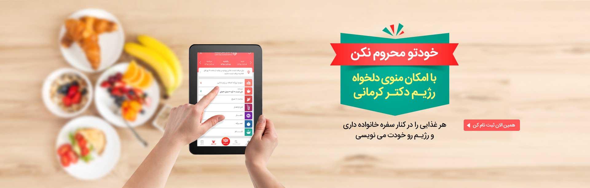 لیست روز منو رژیم لاغری دکتر کرمانی