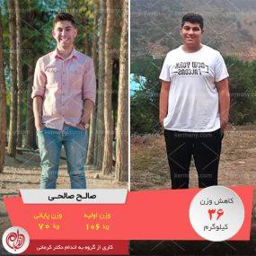 صالح صالحی - قهرمان کاهش وزن رژیم دکتر کرمانی