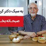 صبحانه به سبک دکتر کرمانی