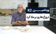 ویتامین k2