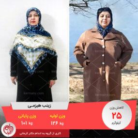 مصاحبه با خانم زینب هیزمی، رکورددار رژیم لاغری دکتر کرمانی با 25 کیلو کاهش وزن | وزن اولیه: 126 کیلو؛ وزن نهایی: 101 کیلو