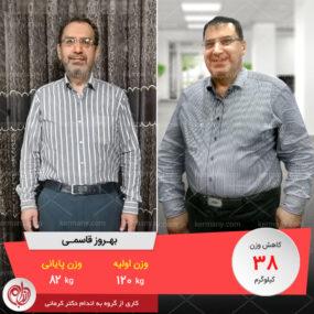 رکورددار کاهش وزن دکتر کرمانی