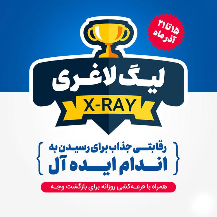 لیگ لاغری X-ray