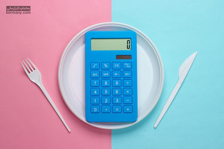 محاسبه و کنترل کالری دریافتی روزانه یکی از روش های سالم برای لاغری آسان و بدون دردسر است.