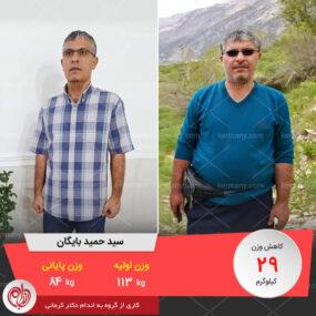 سید حمید بایگان، رکورددار رژیم لاغری دکتر کرمانی با 29 کیلو کاهش وزن | وزن اولیه: 113 کیلو؛ وزن نهایی: 84 کیلو