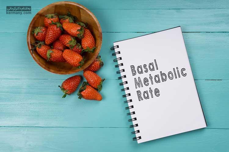 متابولیسم پایه کمترین مقدار کالری سوزی بدن بدون هیچ فعالیت خاصی است که برای هر فرد متفاوت است.