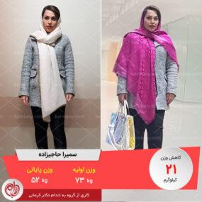 مصاحبه با خانم سمیرا حاجیزاده، رکورددار رژیم لاغری دکتر کرمانی با 21 کیلو کاهش وزن | وزن اولیه: 73 کیلو؛ وزن نهایی: 52 کیلو