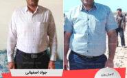 مصاحبه با آقای جواد اصفهانی، رکورددار رژیم لاغری دکتر کرمانی با 17 کیلو کاهش وزن   وزن اولیه: 102 کیلو؛ وزن نهایی: 85 کیلو