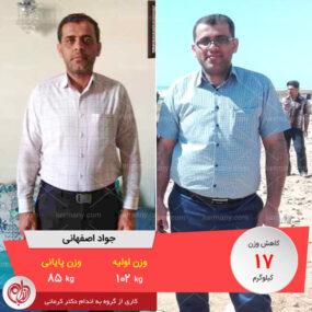 مصاحبه با آقای جواد اصفهانی، رکورددار رژیم لاغری دکتر کرمانی با 17 کیلو کاهش وزن | وزن اولیه: 102 کیلو؛ وزن نهایی: 85 کیلو