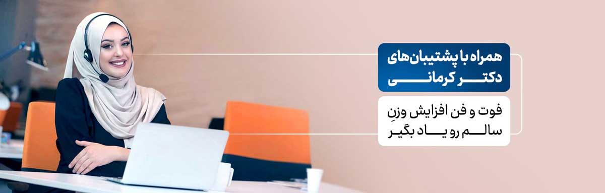پشتیبانی رژیم دکتر کرمانی