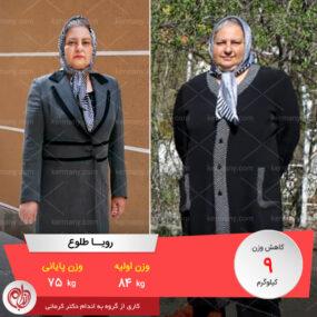 مصاحبه با خانم رویا طلوع، رکورددار رژیم لاغری دکتر کرمانی با 9 کیلو کاهش وزن | وزن اولیه: 84 کیلو؛ وزن نهایی: 75 کیلو