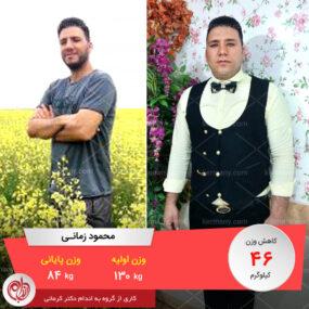 مصاحبه با آقای محمود زمانی، رکورددار رژیم لاغری دکتر کرمانی با 46 کیلو کاهش وزن | وزن اولیه: 130 کیلو؛ وزن نهایی: 84 کیلو