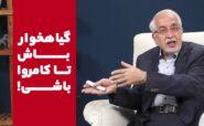 رژیم های گیاهخواری از زبان دکتر کرمانی