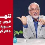 قرص چاقی مورد تایید دکتر کرمانی