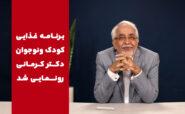 رژیم کودک دکتر کرمانی