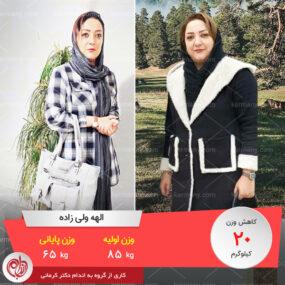 مصاحبه با خانم اله ولیزاده، رکورددار رژیم لاغری دکتر کرمانی با 20 کیلو کاهش وزن | وزن اولیه: 85 کیلو؛ وزن نهایی: 65 کیلو