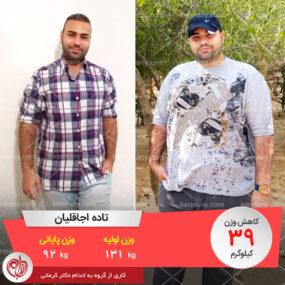 مصاحبه با آقای تاده اجاقلیان، رکورددار رژیم لاغری دکتر کرمانی با39 کیلو کاهش وزن | وزن اولیه: 131 کیلو؛ وزن نهایی: 92 کیلو