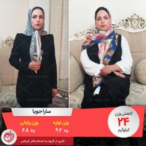 مصاحبه با خانم سارا جویا، رکورددار رژیم لاغری دکتر کرمانی با 24 کیلو کاهش وزن | وزن اولیه: 92 کیلو؛ وزن نهایی: 68 کیلو
