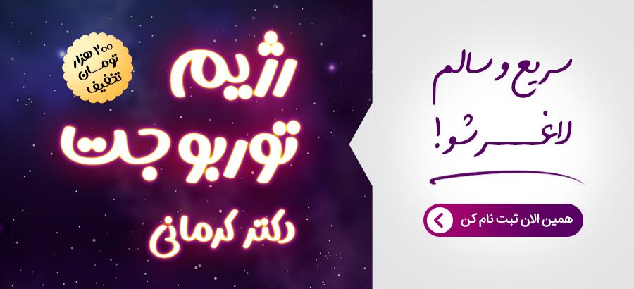 برنامه رژیم و ورزش دکتر کرمانی